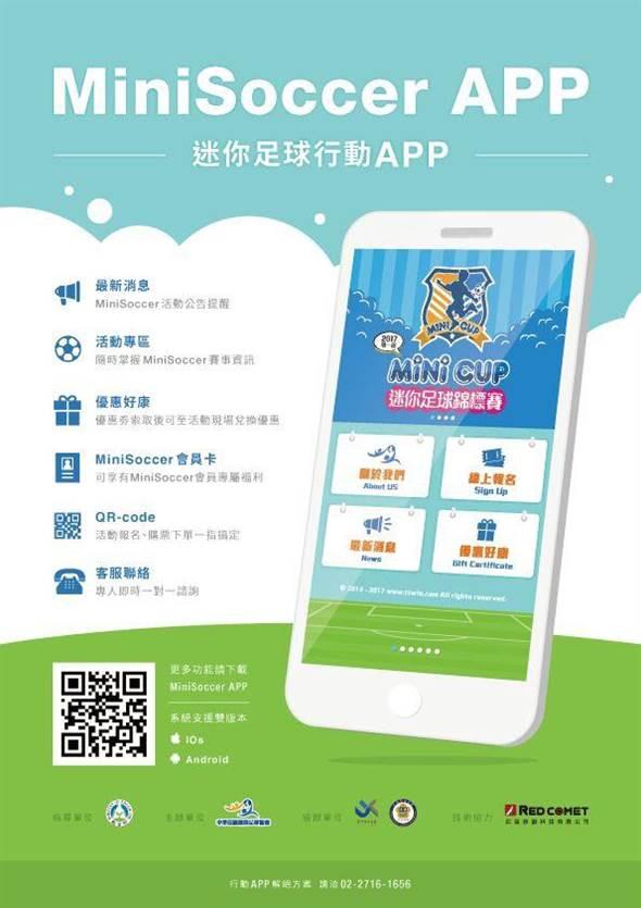 【MiniSoccer】迷你足球協會 行動會員卡 電子票券 APP 輕鬆購,線上快速完成賽事報名!