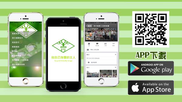 【苦行健康人生 APP製作 】 影片線上看、健康商品立即購、學員互動、健康資訊分享
