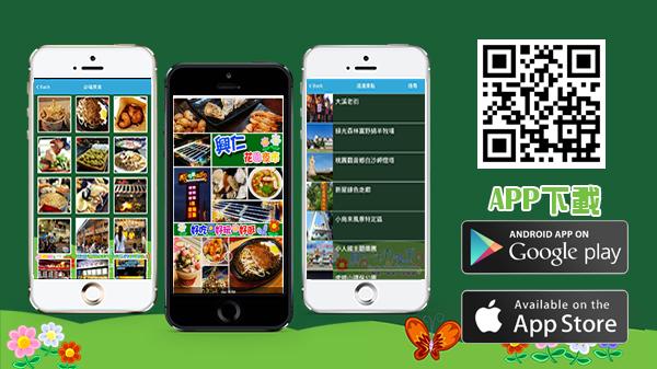【興仁花園夜市 APP製作 】 快速導航夜市、美食影片分享、攤位招商表單