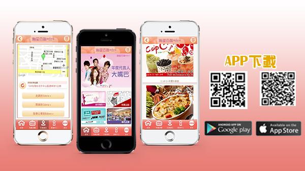 【瀚星百貨】網站&APP多媒體整合: 手機會員卡 /紅利累積查詢/最新型錄/活動推播