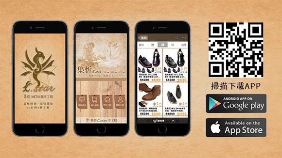 【集忻手工鞋 APP製作 】 會員專屬手工鞋快速訂購、貼心即時客服諮詢!